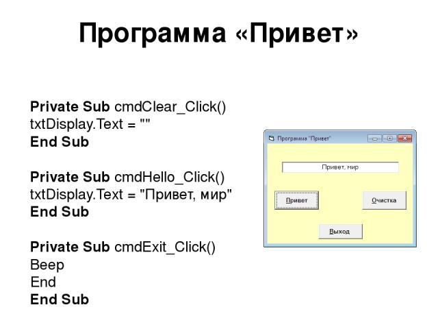 Программа «Привет» Private Sub cmdClear_Click() txtDisplay.Text =