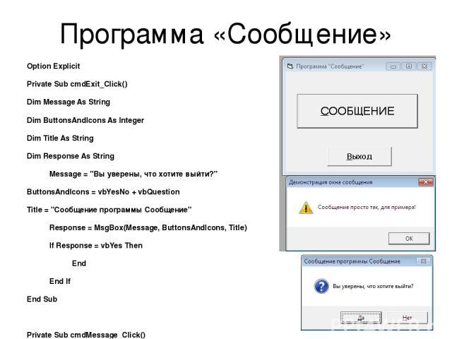 Программа «Сообщение» Option Explicit Private Sub cmdExit_Click() Dim Message As String Dim ButtonsAndIcons As Integer Dim Title As String Dim Response As String Message =