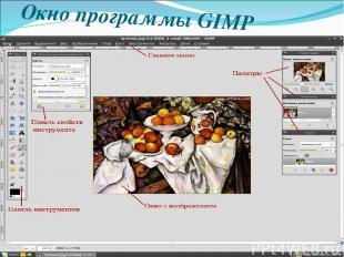 Окнопрограммы GIMP