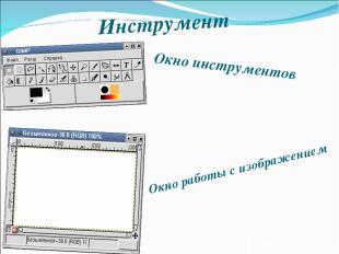 Инструменты Окно инструментов Окно работы с изображением