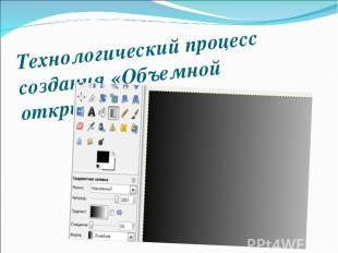 Технологический процесс создания «Объемной открытки»