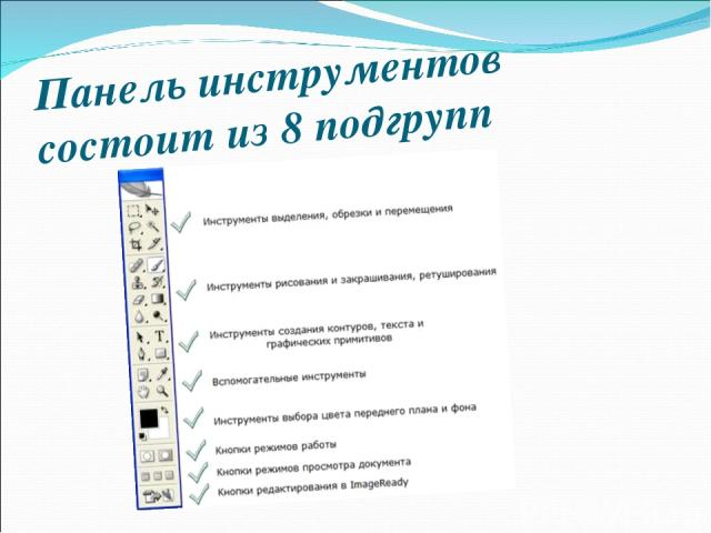 Панель инструментов состоит из 8 подгрупп