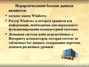 Иерархическими базами данных являются: каталог папок Windows; Реестр Windows, в
