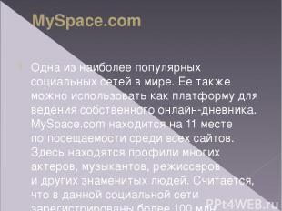 MySpace.com Oдна изнаиболее популярных социальных сетей вмире. Еетакже можно