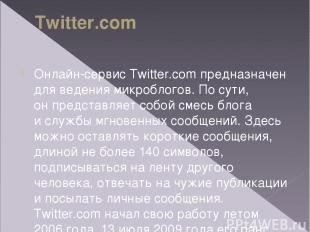 Twitter.com Онлайн-сервис Twitter.com предназначен для ведения микроблогов. Пос
