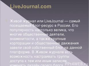 LiveJournal.com Живой журнал или LiveJournal— самый посещаемый блог-ресурс вРо