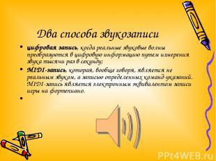 Два способа звукозаписи цифровая запись, когда реальные звуковые волны преобразу