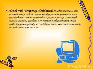 Метод FM (Frequency Modulation) основан та том, что теоретически любой сложный з
