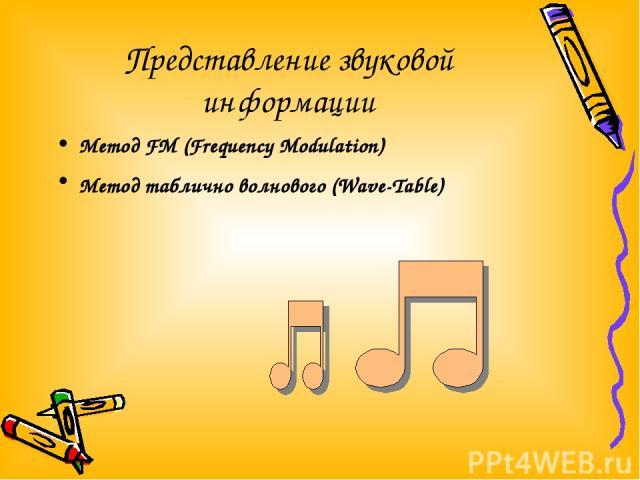 Представление звуковой информации Метод FM (Frequency Modulation) Метод таблично волнового (Wave-Table)