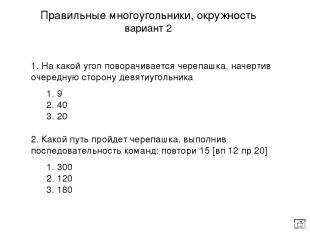 Процедуры с параметром вариант 2 1. Дополнительная информация для работы команды