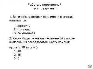 Работа с переменной тест 2, вариант 2 1. Значение величины х равно а, а величины