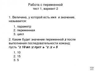 4. Как изменится координата у, если черепашка выполнит команды: нк 0 вп 20 1. не