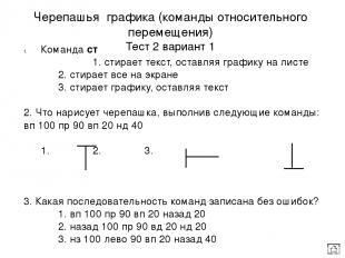 Работа с переменной тест 1, вариант 1 1. Величина, у которой есть имя и значение