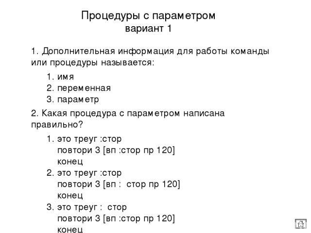 """Работа с переменной тест 1, вариант 1 3. Как изменится значение переменной а после выполнения команд: пусть """"а 10 пусть """"а :а + 2 вп :а + 10 пусть """"а :а - 2 1. будет равно 12 2. не изменится 3. будет равно 20 4. Чтобы вызвать содержимое переменной :…"""