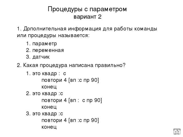 """Работа с переменной тест 1, вариант 2 3. Как изменится значение переменной а после выполнения команд: пусть """"а 10 пусть """"а :а + 10 вп :а + 10 1. не изменится 2. будет равно 20 3. будет равно 4. Чтобы вызвать содержимое переменной :a в командный цент…"""