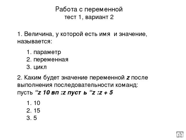 4. Как изменится координата у, если черепашка выполнит команды: нк 0 вп 20 1. не изменится 2. увеличится на 20 3. уменьшится на 20 5. Команды абсолютного направления: 1. домой 2. нк n 3. нм [x y] 6. Какая последовательность команд записана правильно…