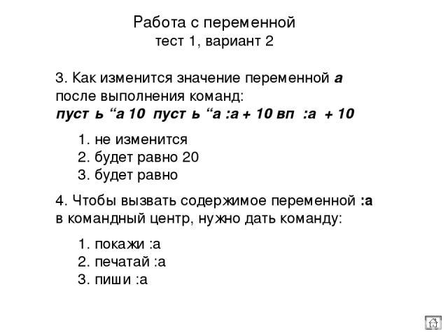 """7. Дан алгоритм. Что будет выведено на экран? пусть """"а 25 пусть """"b 3 1. 5 пусть """"a :a – 10 2. 3 пусть """"b :b * 10 3. 15 пусть """"c :a + :b пусть """"c :c / 3 покажи :c 8. Каким будет значение переменной z после выполнения последовательности команд: пусть …"""