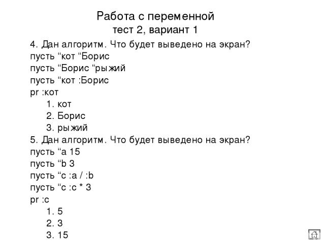 4. Как изменится координата х, если черепашка выполнит команды: нк 180 вп 40 1. не изменится 2. увеличится на 20 3. уменьшится на 40 5. Команды перемещения черепашки в точку с заданными координатами х, у: 1. домой 2. нк х нк у 3. нм [x y] 6. Какая п…