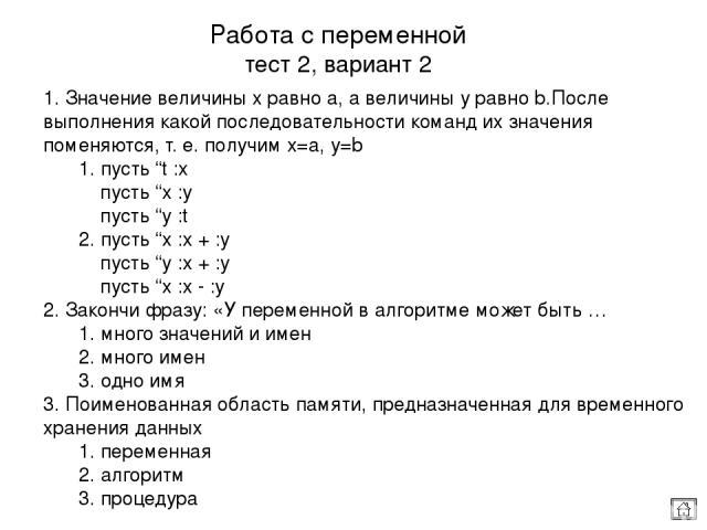 """7. Дан алгоритм. Что будет выведено на экран? пусть """"а 50 пусть """"b 40 1. 50 пусть """"a :a / 10 2. 30 пусть """"b :b – 10 3. 15 пусть """"c :b * :a пусть """"c :c / 3 покажи :c 8. Каким будет значение переменной z после выполнения последовательности команд: пус…"""