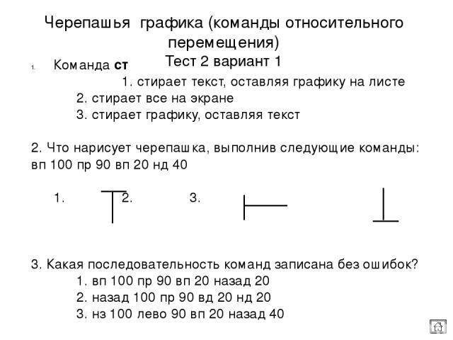 """Работа с переменной тест 1, вариант 1 1. Величина, у которой есть имя и значение, называется: 1. алгоритм 2. команда 3. переменная 2. Каким будет значение переменной z после выполнения последовательности команд: пусть """"z 10 вп :z + 5 1. 10 2. 15 3. 5"""