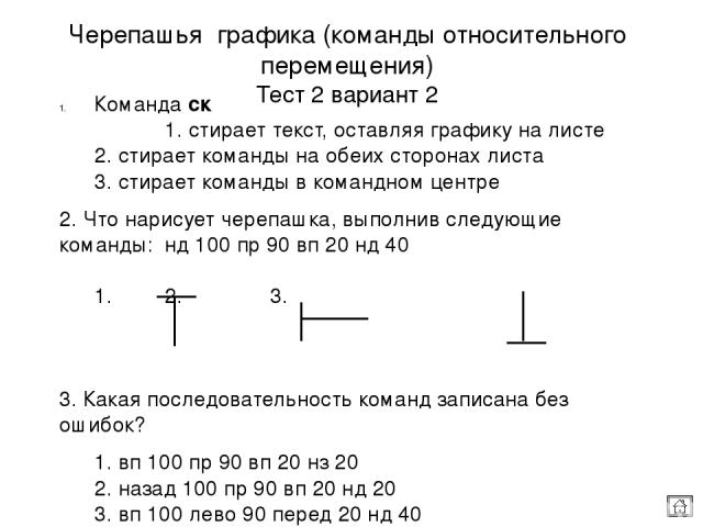 Итоговый тест вариант 1 1. Какую команду надо дать, чтобы черепашка повернулась из направления, указанного стрелкой, в направление, указанное пунктиром: 1. лв 135 2. пр 45 3. пр 135 2. Какое наименьшее число может получиться в математическом выражен…