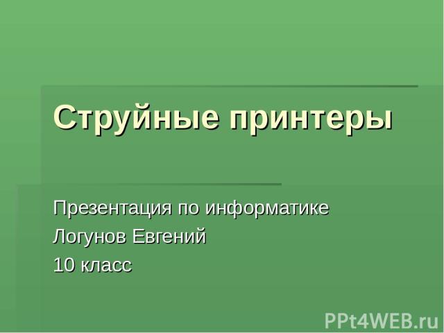 Струйные принтеры Презентация по информатике Логунов Евгений 10 класс