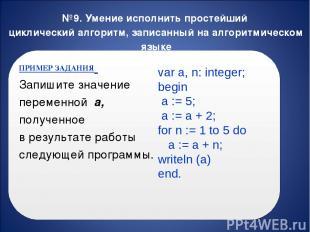 №9. Умение исполнить простейший циклический алгоритм, записанный на алгоритмичес