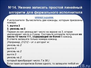 №14. Умение записать простой линейный алгоритм для формального исполнителя ПРИМЕ