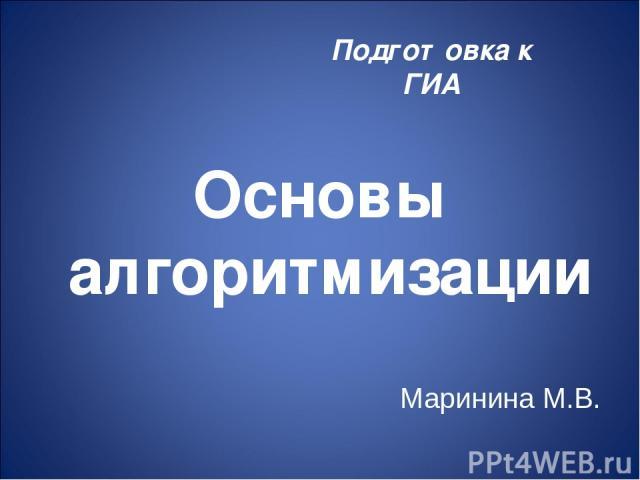 Основы алгоритмизации Подготовка к ГИА Маринина М.В.