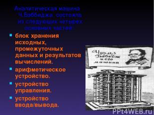 Аналитическая машина Ч.Бэббиджа состояла из следующих четырех основных частей: б