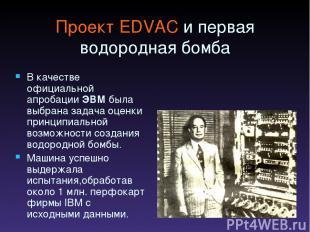 Проект EDVAC и первая водородная бомба В качестве официальной апробации ЭВМ была