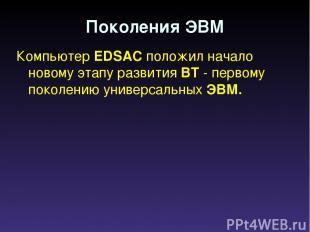 Компьютер EDSAC положил начало новому этапу развития ВТ - первому поколению унив