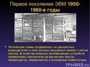 Логические схемы создавались на дискретных радиодеталях и электронных вакуумных