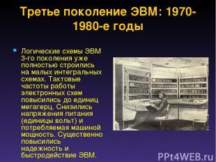 Третье поколение ЭВМ: 1970-1980-е годы Логические схемы ЭВМ 3-го поколения уже п