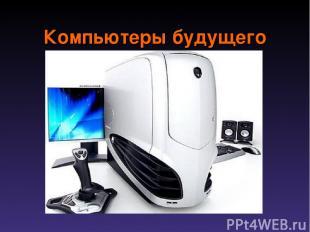 Компьютеры будущего