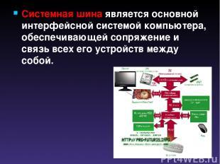 Системная шина является основной интерфейсной системой компьютера, обеспечивающе