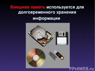 Внешняя память используется для долговременного хранения информации