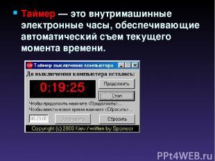 Таймер — это внутримашинные электронные часы, обеспечивающие автоматический съем