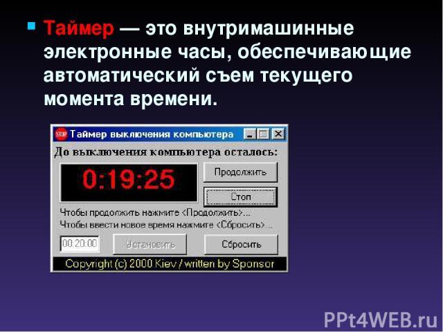 Таймер — это внутримашинные электронные часы, обеспечивающие автоматический съем текущего момента времени.
