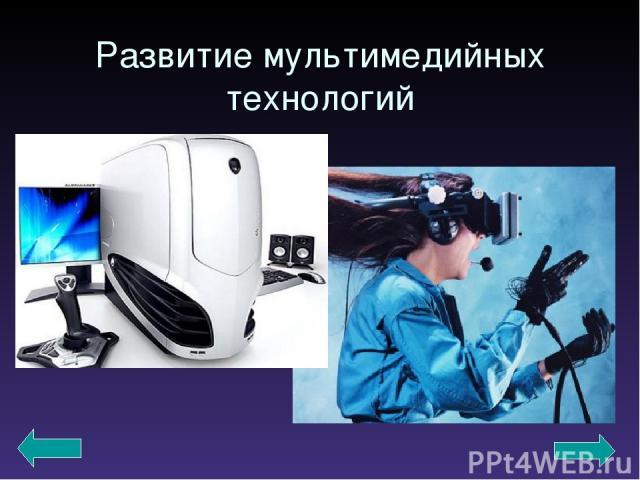 Развитие мультимедийных технологий