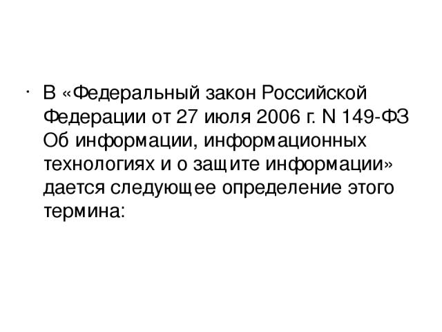 В «Федеральный закон Российской Федерации от 27 июля 2006 г. N 149-ФЗ Об информации, информационных технологиях и о защите информации» дается следующее определение этого термина: