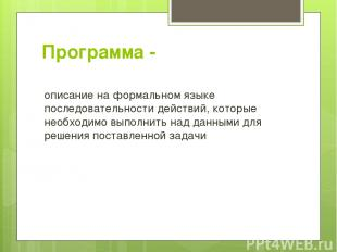Программа - описание на формальном языке последовательности действий, которые не