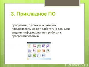 3. Прикладное ПО программы, с помощью которых пользователь может работать с разн