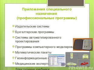 Приложения специального назначения (профессиональные программы) Издательские сис