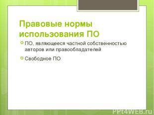 Правовые нормы использования ПО ПО, являющееся частной собственностью авторов ил