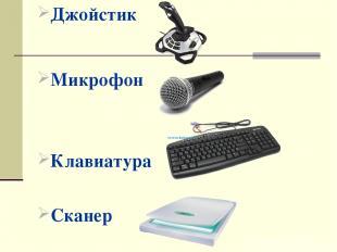 Джойстик Микрофон Клавиатура Сканер