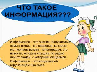 Информация – это знания, получаемые нами в школе, это сведения, которые мы черпа