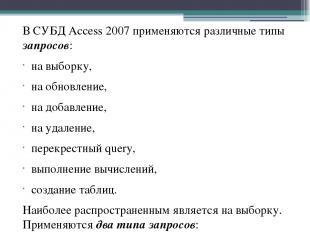 В СУБД Access 2007 применяются различные типы запросов: на выборку, на обновлени