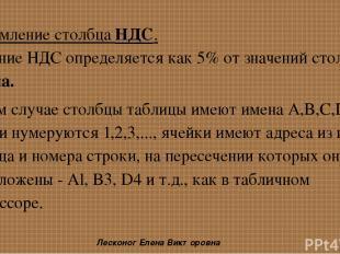 Оформление столбца НДС. Значение НДС определяется как 5% от значений столбца Сум