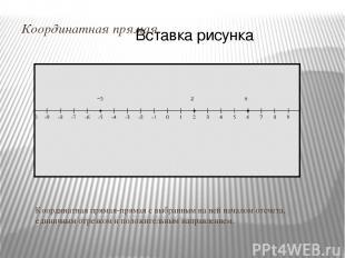 Координатная прямая. Координатная прямая-прямая с выбранным на ней началом отсче